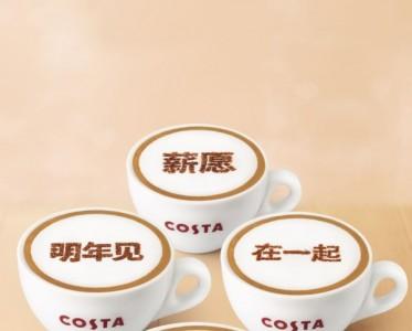新春品年味,COSTA COFFEE讲究红运年