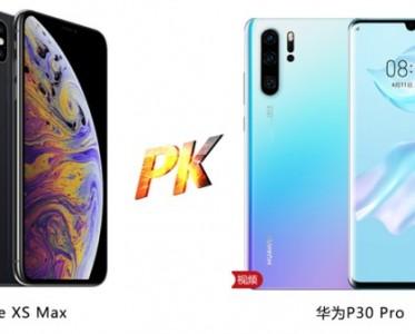 决战之巅 iPhone XS Max和华为P30 Pro拍照对比