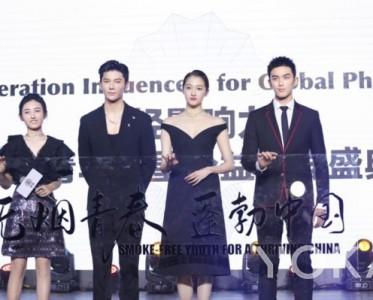 年轻影响力·中国青年公益榜样盛典