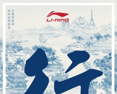 中国李宁将携2020春夏系列亮相巴黎时装周