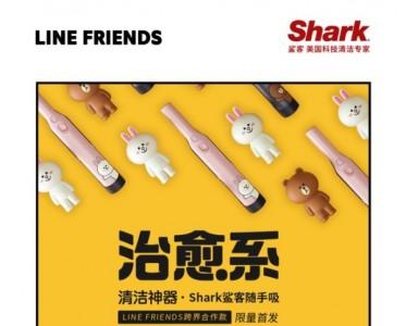 Shark鲨客随手吸出情侣款啦!萌系跨界携手LINE FRIENDS就该这样玩