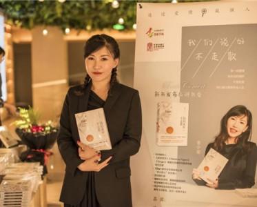 金小安《我們說好不走散》新書發布會在京舉辦
