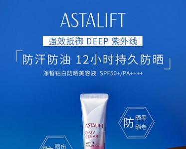 ASTALIFT艾诗缇小紫盖助你轻松抗老高效养肤