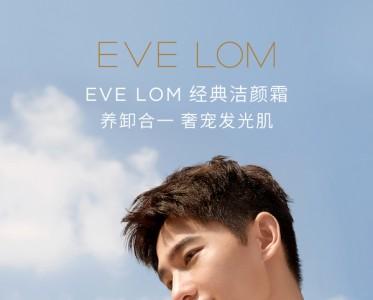 "EVE LOM携手首位品牌代言人杨洋诠释""发光""力量"