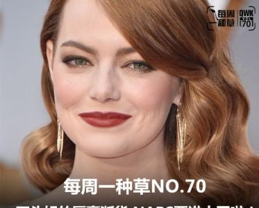 每周一种草NO.70:石头姐的唇膏断货 NARS进中国啦