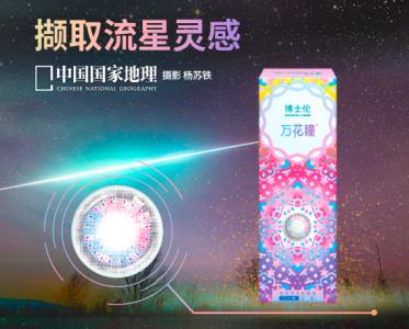 天猫超级品牌日x博士伦 宇宙级新品心动上市!