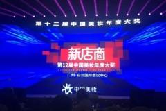 作为美妆界业内极具权威和影响力的盛事,由中国百货商业协会、中国美妆网主办,中国连锁经营协会、中国化妆品零售研究中心协办的一年一度中国化妆品