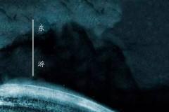 2017 A/W 映         迹  东游  / 西遇东西寻找的印记内心映照的痕迹BBLLUUEE 2017秋冬系