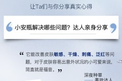 11今年6月兰蔻邀请全球知名博主齐聚上海 提前揭秘传奇新品兰蔻『小黑瓶』安瓶精华看看她们都是如何评价TA的