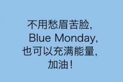 左右滑动,为自己打气!周五总是最 Happy,辛苦了一周,周末终于到来。但也有人会说,快醒醒吧,再过两天又是周一了,Blue Monday