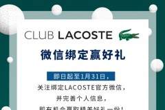 """*本微信推送信息具有广告内容点击""""阅读原文""""即刻加入LACOSTE会员俱乐部"""