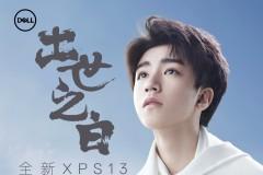 "XPS 13 × 王俊凯《出世之白》播出之后小伙伴们为一身白衣的小凯疯狂打call""(๑´ㅂ`๑) 出世之白,就跟小凯一样纯净无暇""""最"