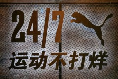 欢迎来到PUMA#24/7运动不打烊#加油站不打烊的活力释放就在此刻,继续训练,继续挑战城市街景,路牌、路障、消防栓和墙梯让城市化身跑道