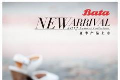 Bata2013夏季新品 舒适回归自然