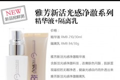 雅芳新活光感净澈系列精华液+隔离乳评测