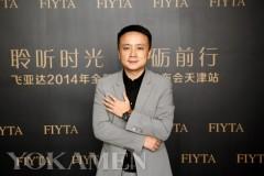 高圆圆空降天津 发布飞亚达2014全新广告大片