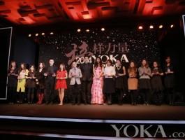 YOKA时尚网获奖瞬间精彩回顾