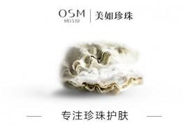 【麻豆158】欧诗漫珍珠白精粹美白原液