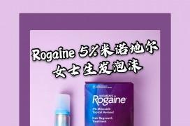 脱发新救星 Rogaine培健终于来中国啦!