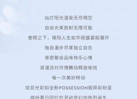 全新大片   与杨幂一起转动POSSESSION,开启璨阳人生!