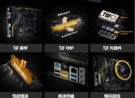 【为战而生】TUF系列全新电竞小板火爆开售