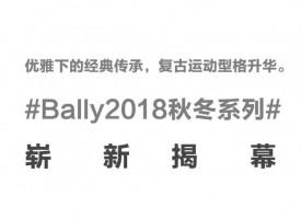 """#Bally2018秋冬系列#""""结束亦是崭新的开始""""点击边框调出视频工具条 &a"""
