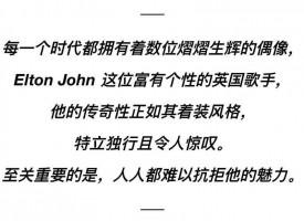 """本文转载自公众号""""ELLEMEN睿士""""微信号:ellemen_chinaElton John 的魅力无人可挡,作为音乐史上最伟大的摇滚艺"""
