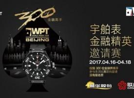 时刻尊享奢华宇舶表冠名2017WPT北京站金融精英邀请赛