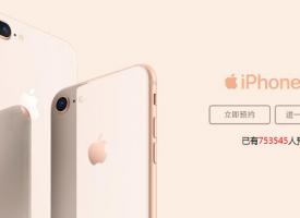 京东开启iPhone 8预约 推出白条12期免息等7大优惠