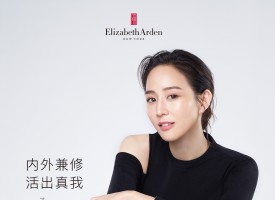 内外兼修,活出真我 伊丽莎白雅顿携手首位亚太区品牌代言人张钧甯