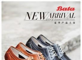 Bata2013夏季新品 舒适回归自然(5)