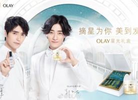 OLAY品牌大使郑云龙、阿云嘎摘星之旅音乐见面会