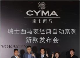 瑞士西马代言人刘烨亮相经典自动系列新款发布会